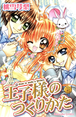 Oujisama no Tsukurikata manga