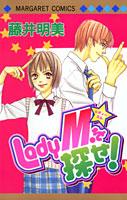 Lady M wo Sagase!