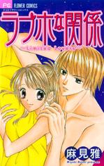 Love Ho Na Kankei manga