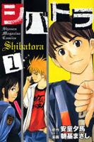 Shibatora manga