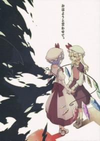 Touhou - Ohayou to Iwasete. (Doujinshi)