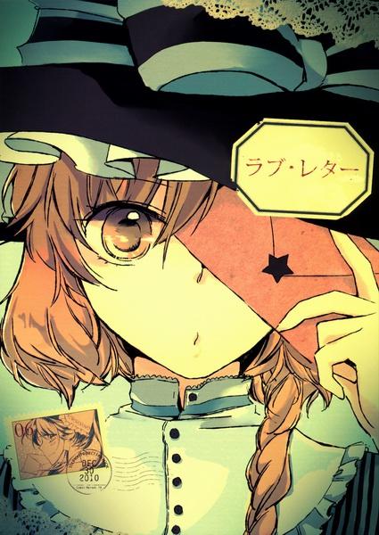 Touhou - Love Letter (DoujinshI) manga