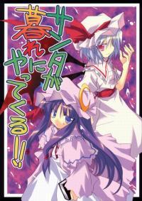 Touhou - Santa ga Kure ni Yatte Kuru!! (Doujinshi)