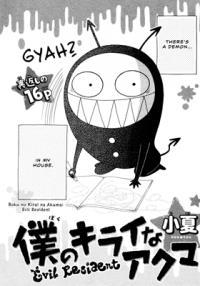 Boku no Kirai na Akuma manga