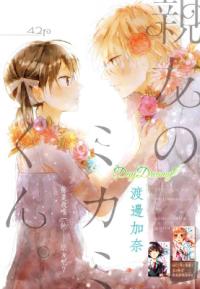 Shinyu no Mikami-kun