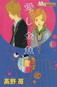 Itoshi Kingyo