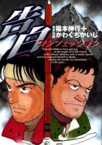 Kokuhaku (KAWAGUCHI Kaiji)