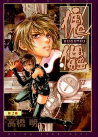 Kugutsu manga