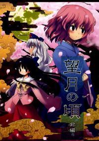 Touhou - Time of the Full Moon (Doujinshi)