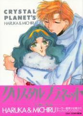 Sailor Moon - Crystal Planet's Haruka & Michiru (Doujinshi)
