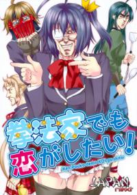 Chuunibyou demo Koi ga Shitai! & Hokuto no Ken - Kenpouka Demo Koi ga Shitai! (Doujinshi)