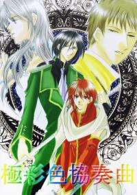 Harry Potter - Gokusaishiki Kyousoukyoku (Doujinshi)
