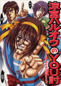 Hokuto no Ken & Suzumiya Haruhi - Suzumiya Haruoh no YOUtsu (Doujinshi)