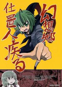Touhou - The Flight of the Gensokyo Punisher (Doujinshi)