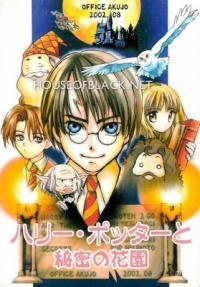 Harry Potter - Garden of Secrets (Doujinshi)