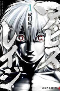 Immortal, Invincible manga - Mangago