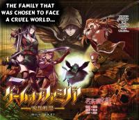 Game obu Familia – Family Senki