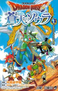 Dragon Quest: Sola in the Blue Sky