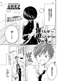 Aoi-kun is a Suicidal Girl (♂)
