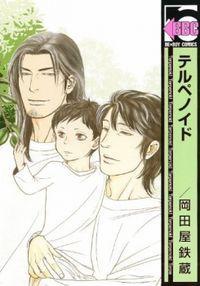 Terpenoid manga