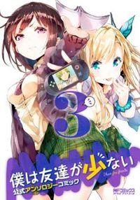 Boku Wa Tomodachi Ga Sukunai - Koushiki Anthology Comic