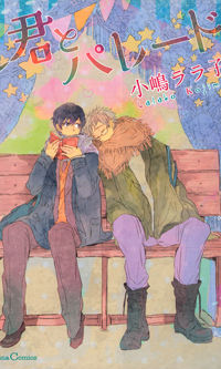 Kimi To Parade manga
