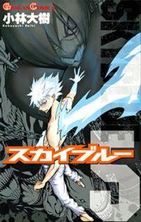 Sky Blue manga