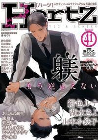 Okubyou na Koi manga