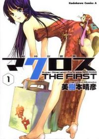 Choujikuu Yousai Macross The First manga