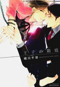 Ouji No Hakoniwa manga