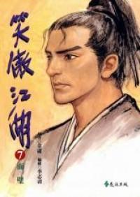 So Ho Kang Ho Manhua