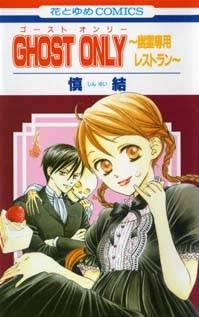 Ghost Only manga